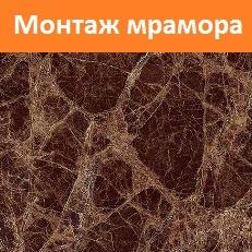 Монтаж мрамора