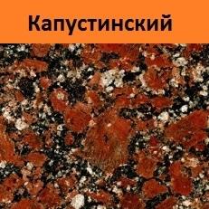 купить Капустинский гранит со склада в Москве